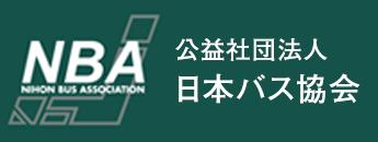 公益社団法人日本バス協会